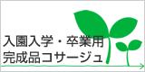 入学・卒業用コサージュが105円〜